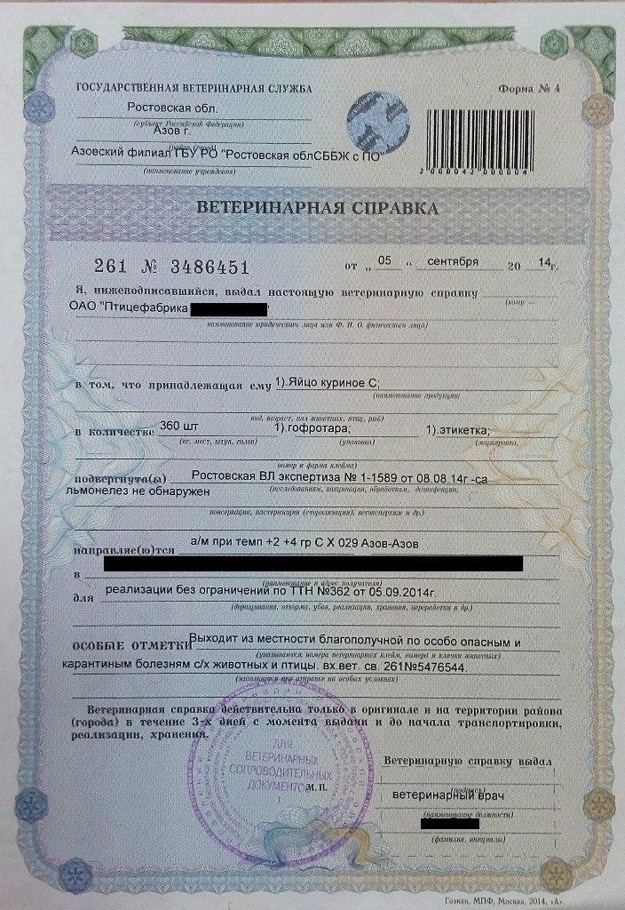 Ветеринарные врачи Ростовской области уже оформили 83,5 тысячи электронных ветеринарных свидетельств
