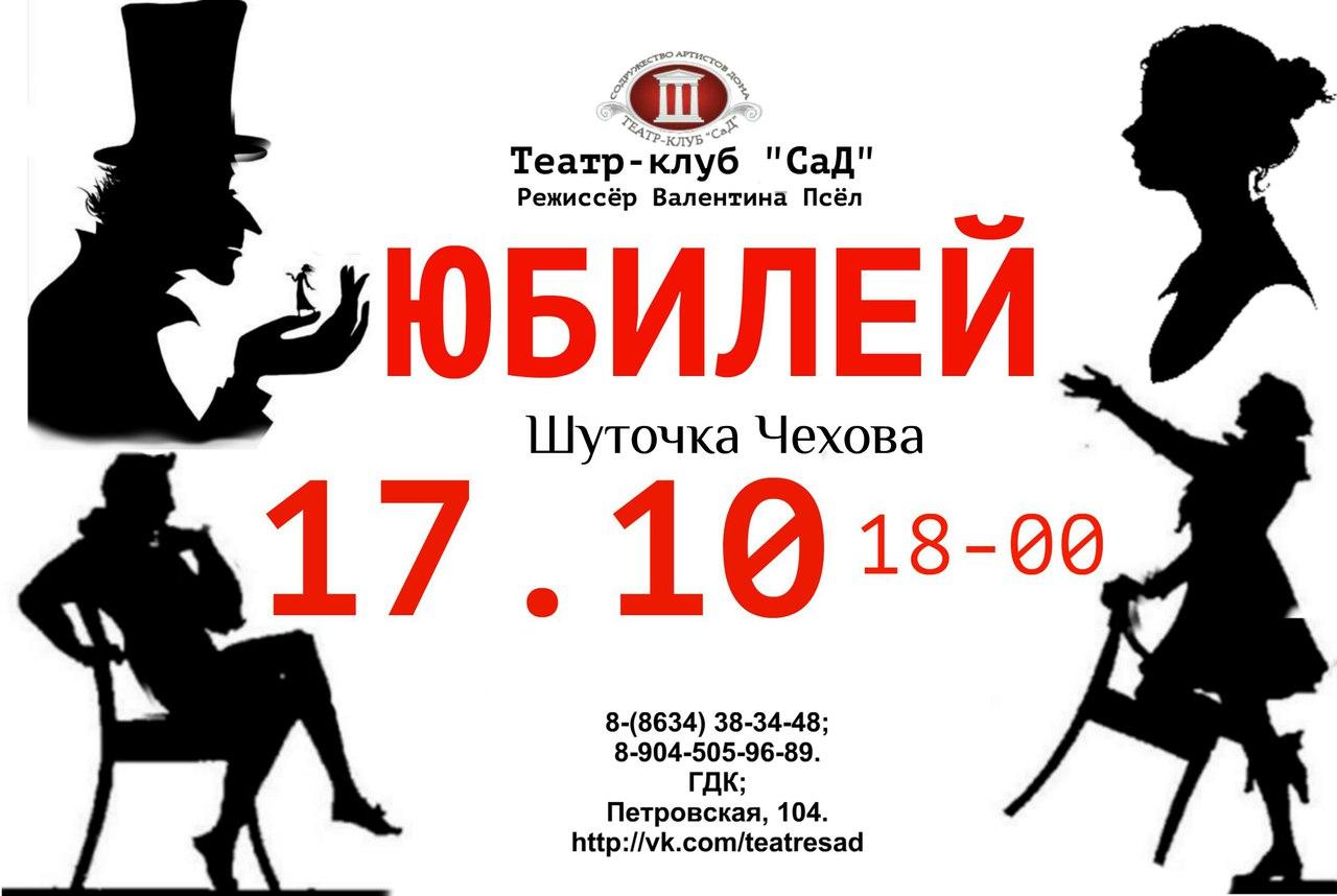 Театр-клуб «СаД» приглашает на спектакль «Юбилей»