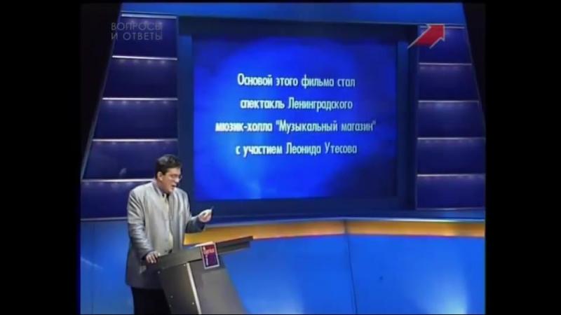 Cвоя игра НТВ 10 02 2002