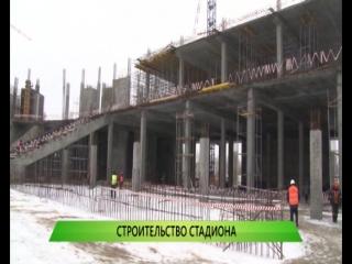 Строительство стадиона