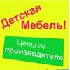 """Кровати-машины в наличии """"МаксиСон"""" + """"Горница"""""""