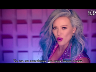 Hilary Duff - Sparks (рус.саб)