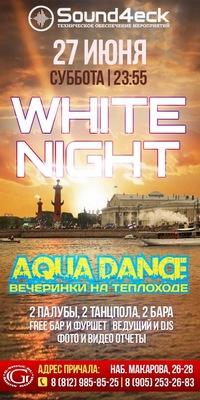Вечеринка на теплоходе ★ 27 июня ★ Aqua Dance