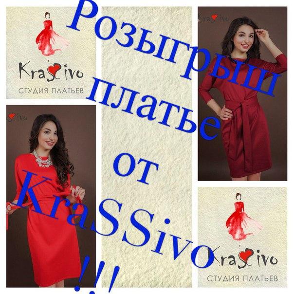 Платье получит случайная подписчица группы Студия платьев KraSSivo | Платья Красноярск |, сделавшая репост этой записи.