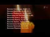 МЧС РОССИИ ОПУБЛИКОВАЛО СПИСОК ПОГИБШИХ В АВИАКАТАСТРОФЕ В ЕГИПТЕ. 1.11.2015