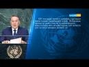 Нұрсұлтан Назарбаев XXI ғасырда әлемге сапалық жаңа қаржы құралдары керек