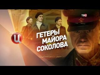 Андрей Панин в т/с