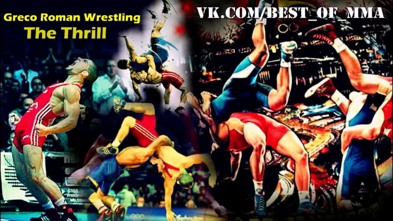 Greco Roman Wrestling (Греко - Римская борьба)