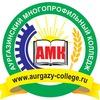 Аургазинский Многопрофильный Колледж (с.Толбазы)