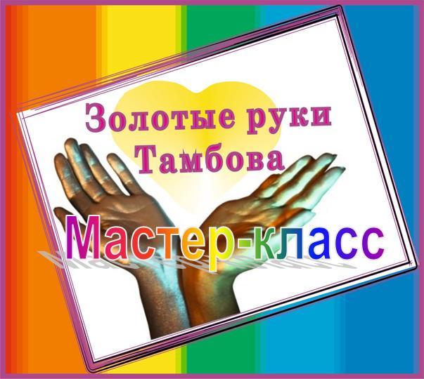 Афиша Тамбов Мастер-класс