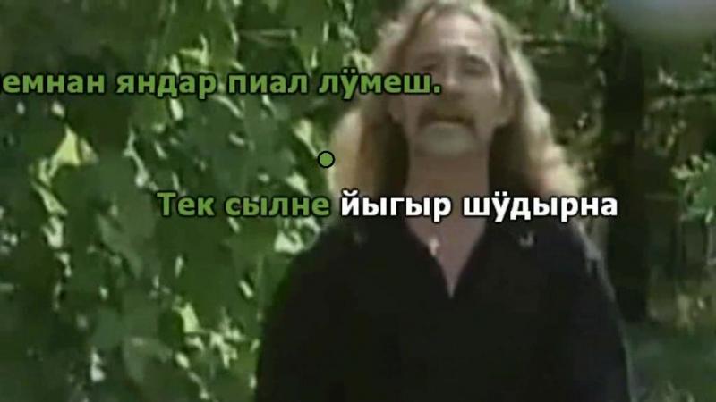 Василий Павлов «Кузе мый тыйым йӧратем»