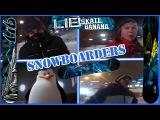 SNOWBOARDERS - Покатушки на досках | БРАТВА !