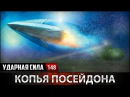 Ударная сила 148 - Копья Посейдона. Современная торпеда / Spears Poseidon. Modern torpedo
