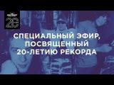 Специальный эфир в честь 20-летия (запись трансляции 22.08.15) | Radio Record