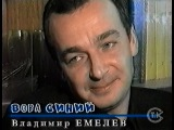 Интервью с Вовой Синим (1997)