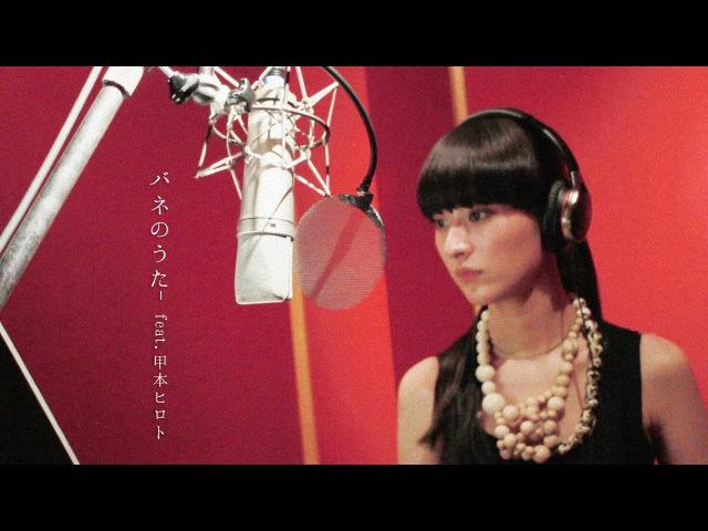 Recording Making/シシド・カフカ「バネのうた- feat.甲本ヒロト(ザ・クロマニヨンズ