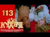 Кухня - 113 серия (6 сезон 13 серия) - русская комедия