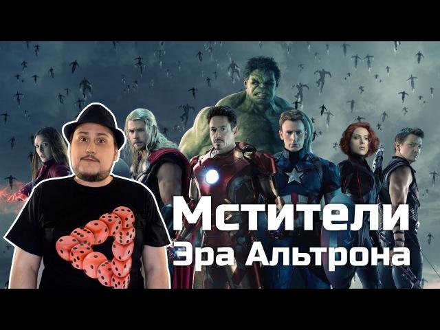 Блогер GConstr заценил! [ОВПН] Мстители: Эра Альтрона. От SokoL[off] TV