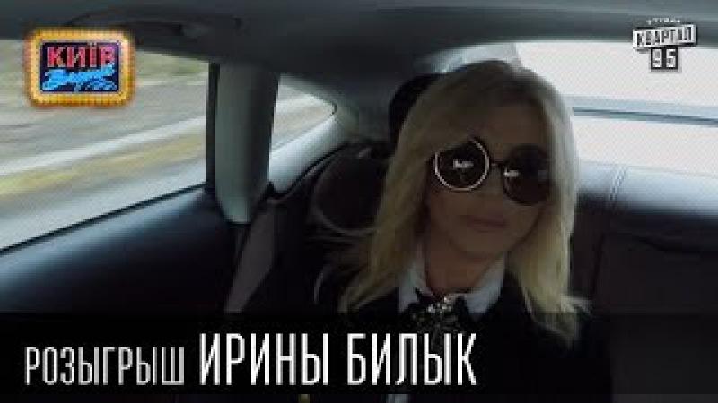 Розыгрыш Ирины Билык Вечерний Киев розыгрыши 2015