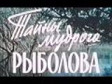 Тайны мудрого рыболова - Моснаучфильм, 1957 год, в главной роли – Николай Крючков