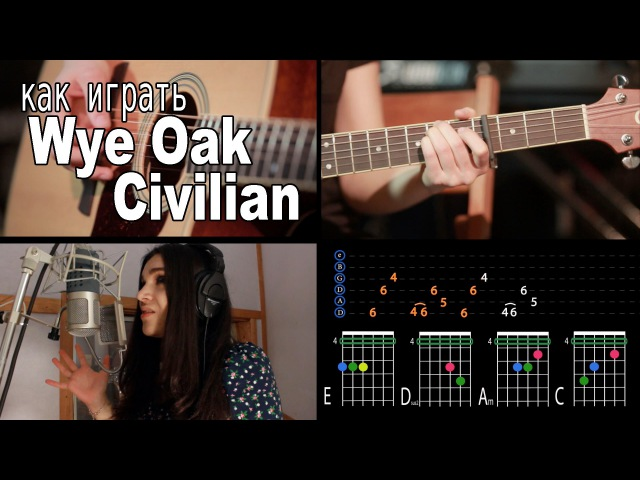 Как играть Wye Oak – Civilian (OST Walking Dead)  Разбор COrus Guitar Guide 9