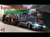 Euro Track Simulator 2 [PC]. Груз на 300 км! #2
