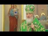 Патриарх Кирилл помолился о жертвах авиакатастрофы