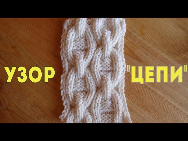 Узоры Спицами: Цепи   Вязание на Спицах (Chains Cable Knit Stitch Pattern)