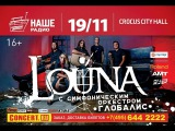 Louna с Оркестром Глобалис в Crocus City Hall