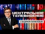Программа Центральное телевидение (27.02.2016) 27 февраля 2016 НТВ