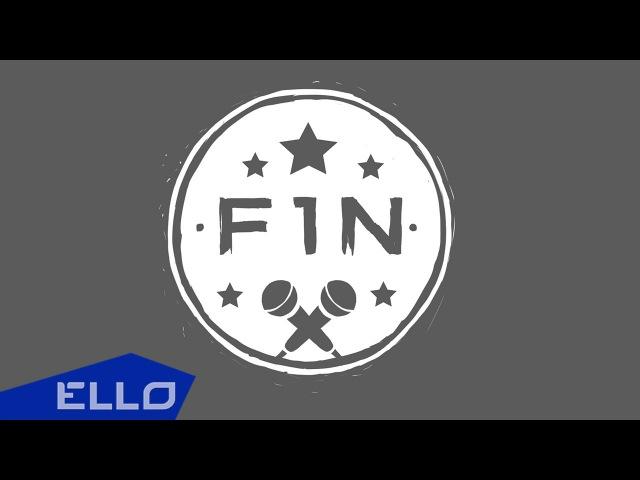 F1N - Неизведанные дали / ELLO UP^ /