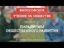 6.7 Парадигмы общественного развития - Философия для бакалавров