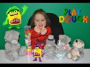 Пластилин Плей До,Поп Пикси, играем с мишками Тедди. Clay Play Pixie Pop Up Video for children.
