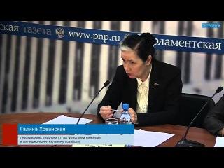 Видеоконференция: «Задолженность по ЖКХ: меры профилактики и способы взыскания»