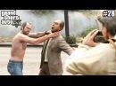 GTA 5 прохождение на ПК на русском (28 серия) (1080р)