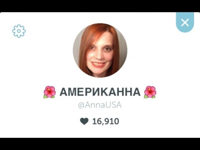 АМЕРИКА - МОЙ ПЕРИСКОП АМЕРИКАННА @AnnaUSA - My Periscope