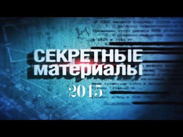 Секретные материалы - Магия камня 24.07.2015