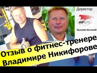 Отзыв директора ВМПАВТО о фитнес тренере Владимире Никифорове