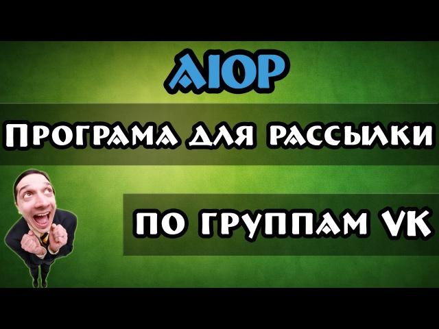 ✔AIOP - Партнеры в бизнес на автомате! Программа для рассылки Вконтакте!