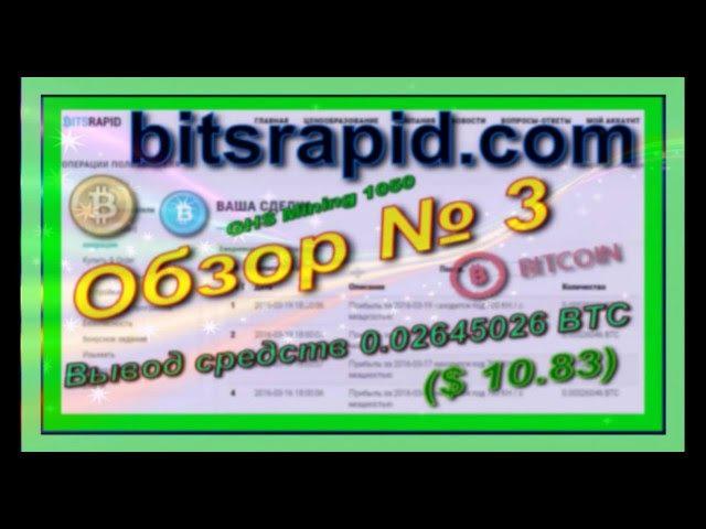 Bitsrapid com Обзор № 3 Вывод средств 0 02645026 BTC $ 10 83 Смотрим до конца!