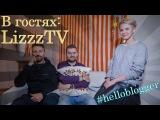 В гостях: видеоблогеры Костя Павлов и Макс Брандт (LizzzTV)