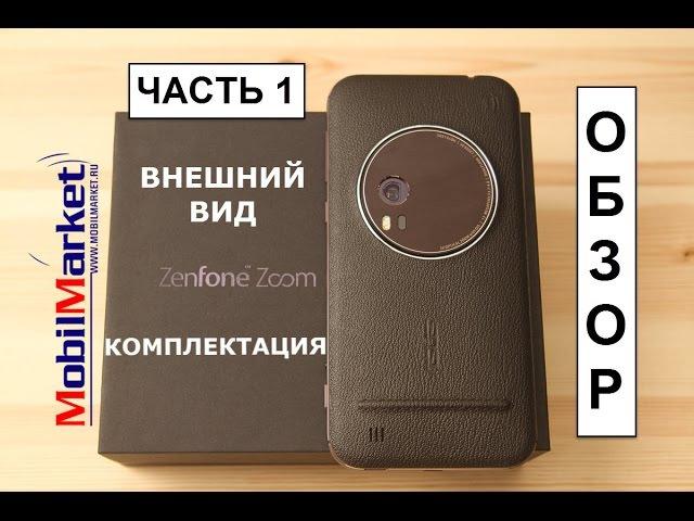 Обзор Asus ZenFone Zoom. Часть 1: внешний вид и комплектация .:MobilMarket.ru:.
