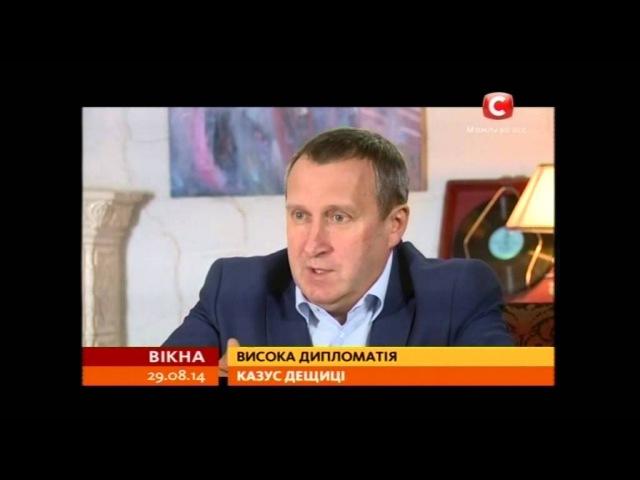 Екс-міністр Дещиця сміливий народний дипломат