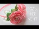 🌺 Объёмные Розы из Лент Цветы из Лент Kanzashi DIY