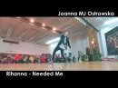 Rihanna - Needed Me I Joanna MJ Ostrowska 2016 Italy Top Dance Weekend