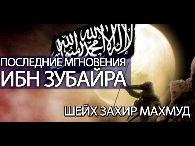 Последние мгновения Ибн Зубайра [Taalib.ru]