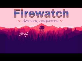 Firewatch Прохождение ϟ Девочки, стервочки ϟ #4