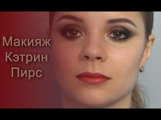 Макияж Кэтрин Пирс из Дневников вампира