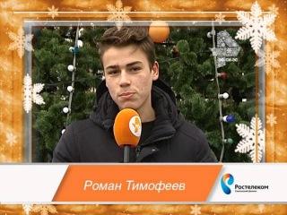 Роман Тимофеев №16