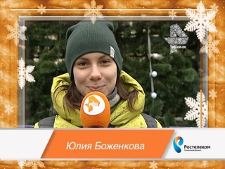 Юлия Боженкова №15